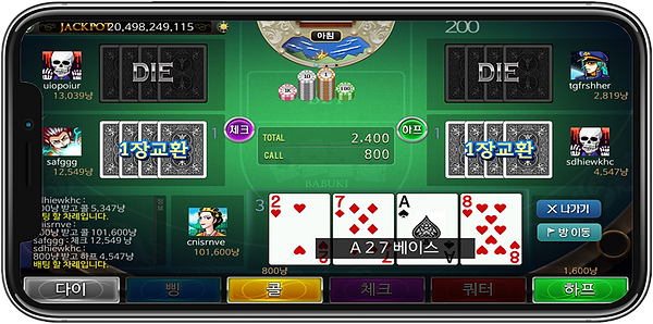 비타민바둑이는 에스퍼게임과 연동된 게임이며 안드로이드 스마트폰에서 다운로드 및 설치가 가능합니다.
