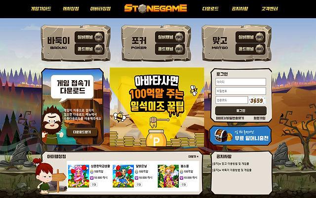 대한민국 최고의 퀄리티와 차원이 다른 스케일로 업계 독보적인 웹보드게임! 이제부터 스톤게임과 함께 하루의 스트레스를 해소하세요.