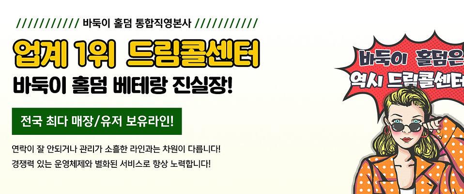 바둑이 홀덤 업계 1위 통합직영본사 진실장