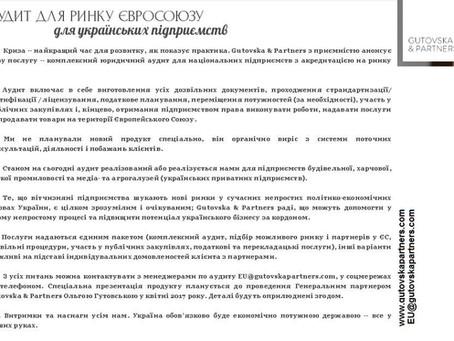 Legal Audit for EU Integrating for Ukrainian Clients (in Ukrainian)