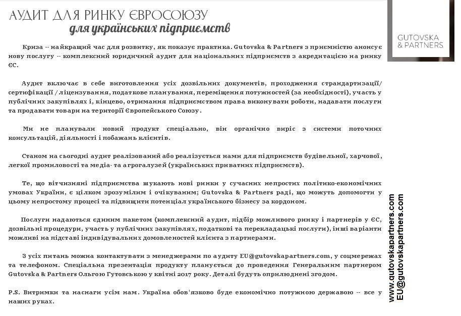 аудит від Gutovska & Partners