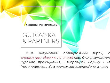Gutovska & Partners Supports the Fair Justice Initiatives in Ukraine (in Ukrainian)