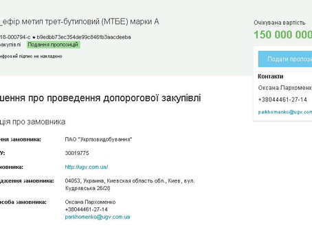 Укргазвидобування закупить ефір на 150 мільйонів гривень