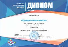 Гимназия 3 победитель фестиваля детских и молодежных СМИ Хабаровса