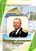 парчуков титул.png