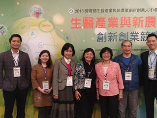 高士偉擔任「生醫產業與新農業創新創業人才培育計畫」之評審委員