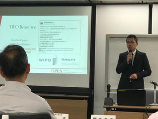 邱冠勛 日本東京 UNH Law - JPAA Joint IP Seminar 擔任講師