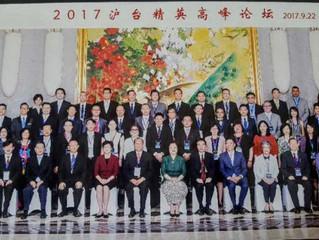 2017滬台精英交流高峰論壇 心得
