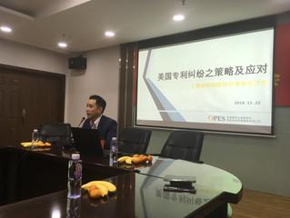 上海徳昭沙龍講座: 美國專利糾紛之策略及應對