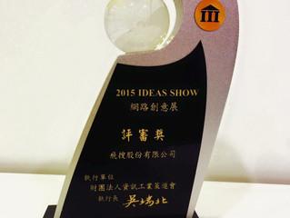Fiiser 獲得評審團最大獎 - IDEAS Show網路創意展