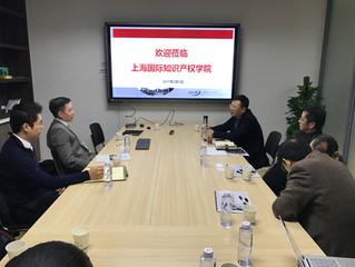 拜訪上海国际知识产权学院 (Shanghai International College of Intellectual Property)