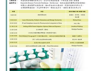 國際法規最新發展趨勢對投資生技製藥產業策略之影響
