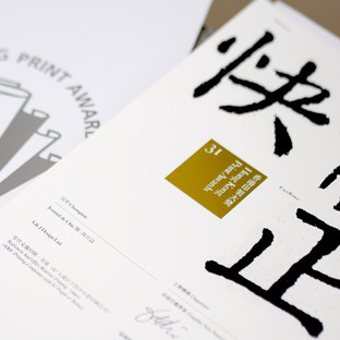 Hong Kong Prints Award