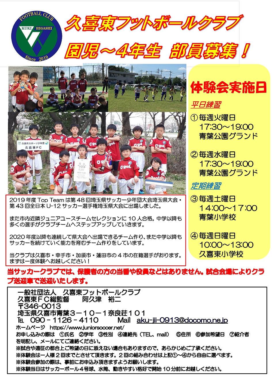 久喜東FC チラシ随時2020年②_page-0001.jpg