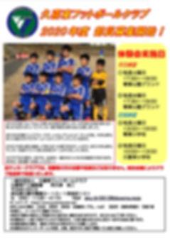 久喜東FC チラシ随時2020年①_page-0001.jpg