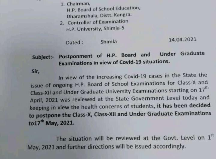 हि.प्र. स्कूल शिक्षा बोर्ड और विश्वविद्यालय स्नातक स्तर की परीक्षाएं स्थगित