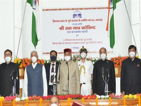 राष्ट्रपति राम नाथ कोविन्द ने हिमाचल प्रदेश विधानसभा के विशेष सत्र को सम्बोधित किया
