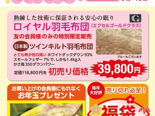 新春初売りは1月2日・3日開催