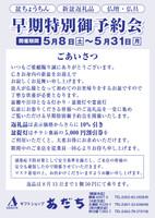盆ちょうちん・新盆返礼品・仏壇仏具 早期特別御予約会 5月8日㈯~5月31日㈫まで