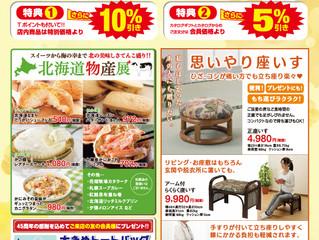 おかげさまで創業45周年 記念感謝祭 友の会セール開催 !!