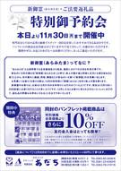 新御霊特別ご予約会11月30日(月)まで開催中!!