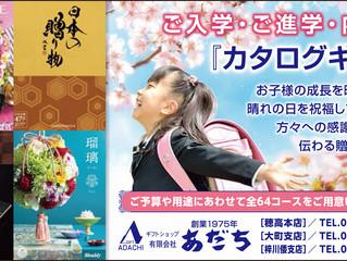 ご入学・ご進学・内祝にカタログギフトをどうぞ!!
