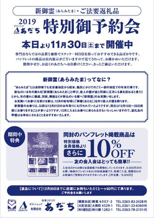 新御霊早期ご予約会 11月30日(土)まで開催中!!