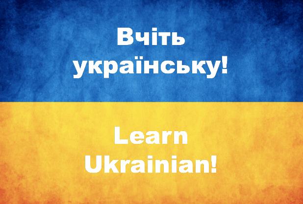Private Ukrainian lessons