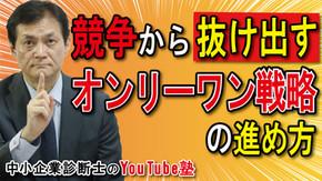 【経営・戦略編】競争から抜け出すオンリーワン戦略の進め方