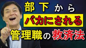 【リーダーシップ編】部下からバカにされる管理職の救済法