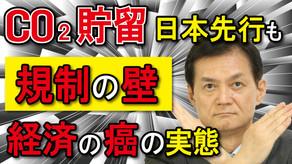 【新技術・新知識編】Co2貯留 日本先行も規制の壁 経済の癌の実態