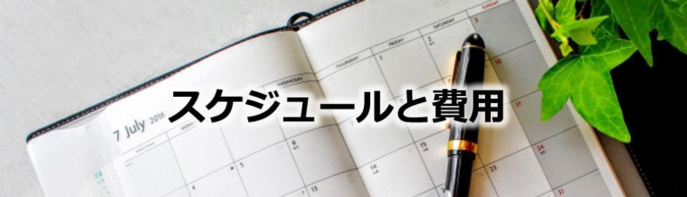 スケジュールと費用.jpg