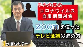 ~中小企業のコロナウイルス自粛期間対策~Zoomを使ったテレビ会議の進め方