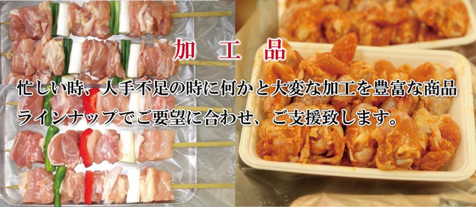 鶏肉 加工 串 味付け 粉付け