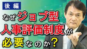 【人事評価編】日本に合ったジョブ型評価制度の創り方~なぜジョブ型人事評価制度が必要なのか?《後編》~
