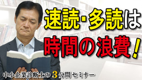 速読・多読は時間の浪費!