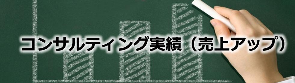 コンサルティング実績(売上アップ).jpg