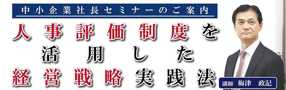 セミナー案内(経営戦略実施).jpg