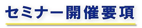 セミナー開催要項.jpg
