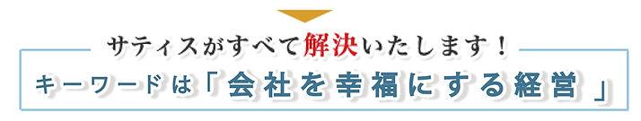 会社を幸福にする経営.jpg