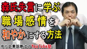 【リーダーシップ編】森元首相発言を教訓にした職場の感情マネジメント法