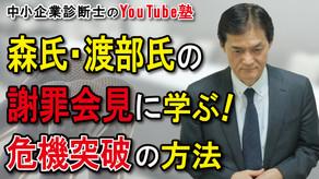 【リーダーシップ編】森元首相、アンジャッシュ渡部氏に学ぶ!センスメイキング理論の実践