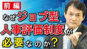 【人事評価編】日本に合ったジョブ型評価制度の創り方~なぜジョブ型人事評価制度が必要なのか?《前編》~