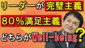 【リーダーシップ編】完璧主義or80%満足主義、どちらがWell-being(ウェルビーイング)なリーダー?