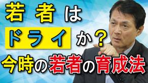 【リーダーシップ編】「日本人の国民調査」より~若者はドライか?今時の若者の育成法~