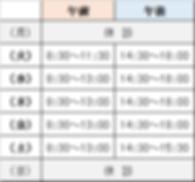 診療時間 200707.png