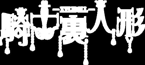 kishiritoll_logo.png