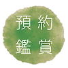 WIX圖 1071017-46.png