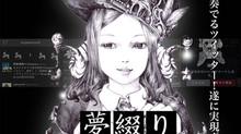 arai tasuku×夜狐八重奏+ アプリ内コンテンツ「夢綴り」DLC配信開始!