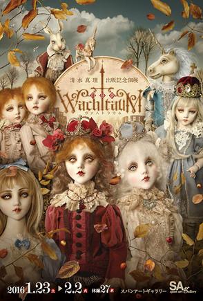 清水真理 作品集出版記念個展 「Wachtraum~白昼夢~」音楽担当